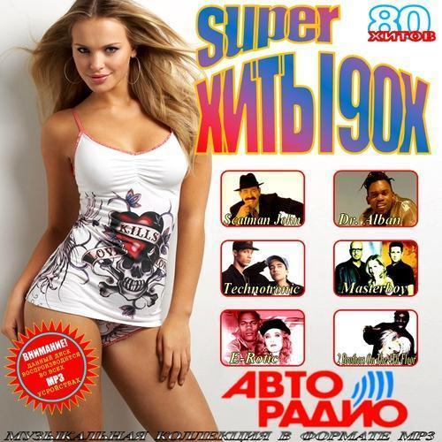 Superхиты 90-х. Только лучшее Vol.2 (2011)