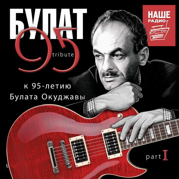 VA - Булат 95 Tribute. К 95-летию Булата Окуджавы (2019)